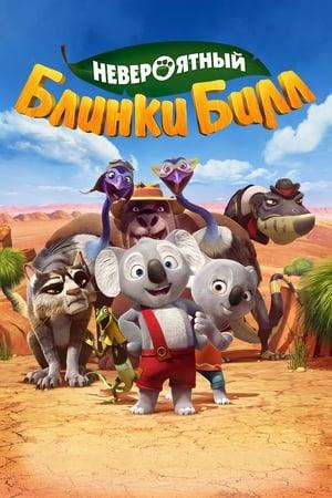 Blinky Bill - A film poszter
