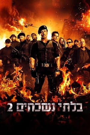 The Expendables 2 poszter