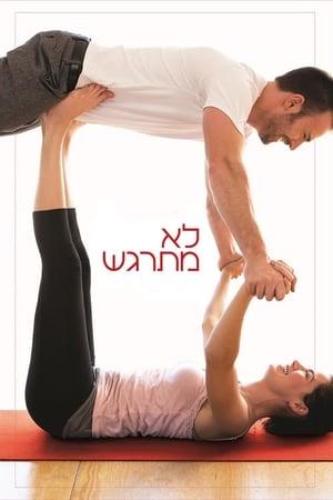 A szerelem markában poszter