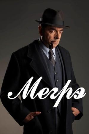 Maigret csapdát állít poszter