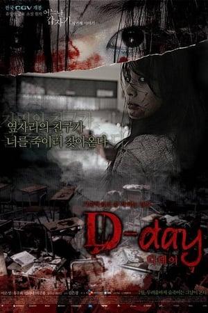 어느날 갑자기 세번째 이야기: D-day