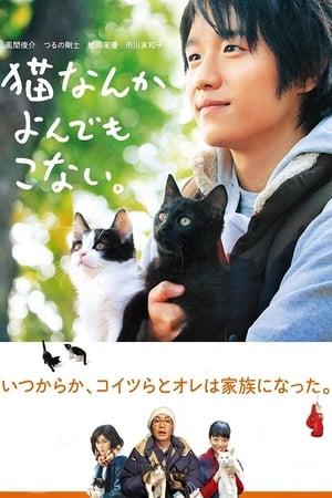猫なんかよんでもこない。