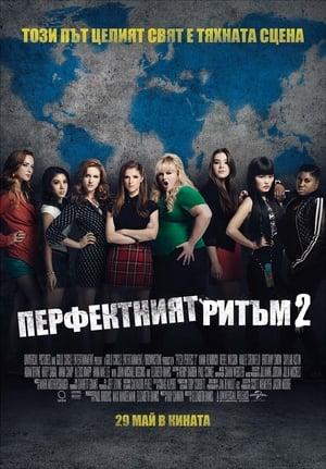 Tökéletes hang 2 poszter