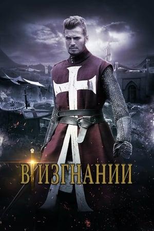 A becsület lovagjai poszter