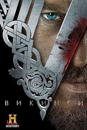 Vikingek poszter