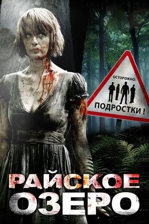Gyilkos kilátások poszter