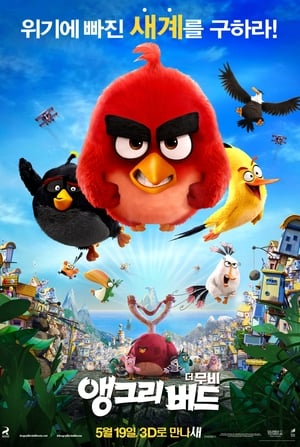 Angry Birds - A film poszter
