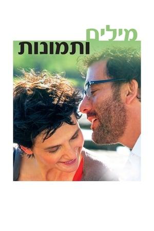 Apropó szerelem poszter