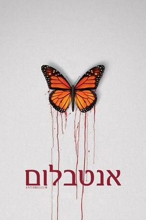 Antebellum: A kiválasztott poszter