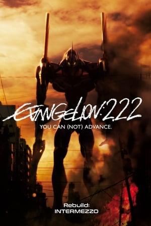 Evangelion 2.0 (Nem) vagy egyedül poszter