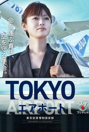 TOKYOエアポート : 東京空港管制保安部