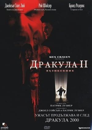 Drakula 2 - Mennybemenetel poszter