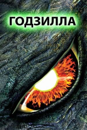 Godzilla poszter