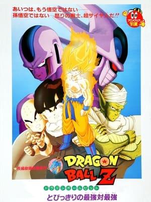 Dragon Ball Z Mozifilm 5 - A hihetetlenül erősek csatája