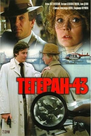 Тегеран-43