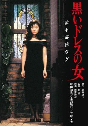 黒いドレスの女