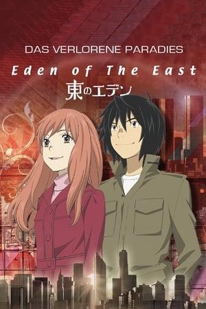 東のエデン 劇場版 II Paradise Lost poszter
