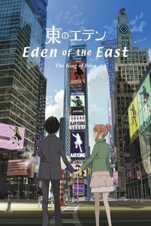 東のエデン 劇場版I The King of Eden poszter