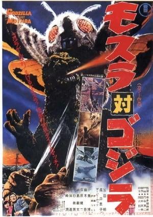 Godzilla vs. Mothra poszter