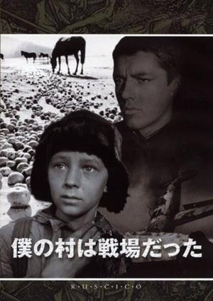 Iván gyermekkora poszter