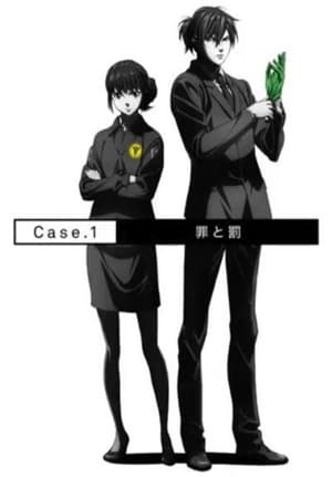 PSYCHO-PASS サイコパス Sinners of the System Case.1「罪と罰」 poszter