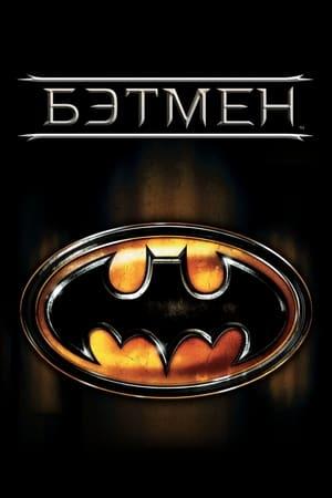 Batman - A denevérember poszter