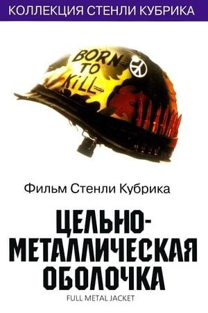 Acéllövedék poszter