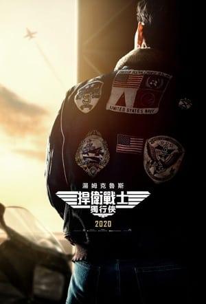 Top Gun: Maverick poszter