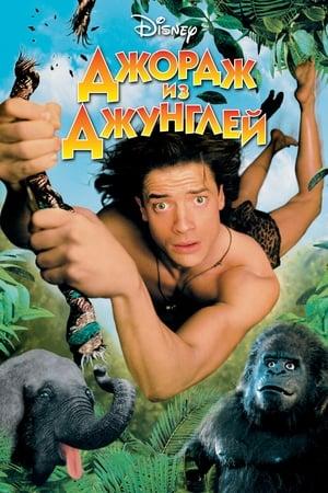 Az őserdő hőse poszter