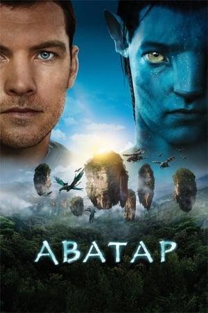 Avatar poszter