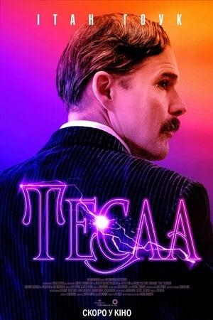 Tesla poszter