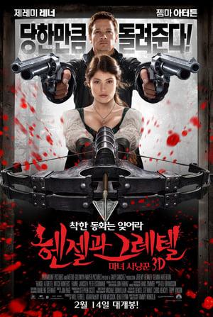 Boszorkányvadászok poszter