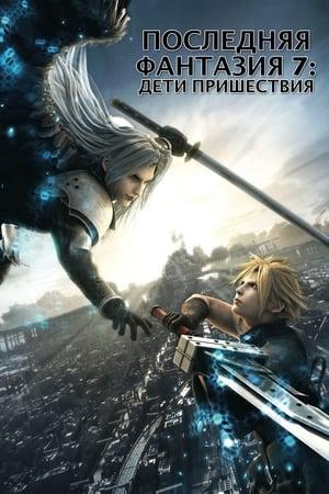 Final Fantasy VII - Advent Children poszter