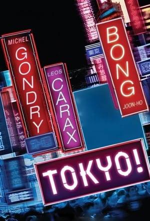 도쿄! poszter
