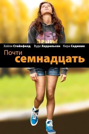 Egy magányos tinédzser poszter