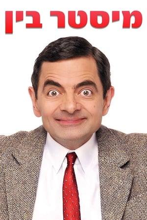 Mr. Bean poszter