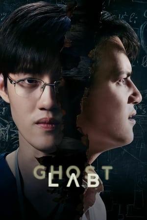 Ghost Lab ฉีกกฎทดลองผี poszter