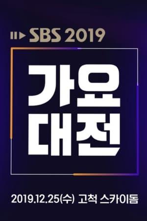 SBS 가요대전