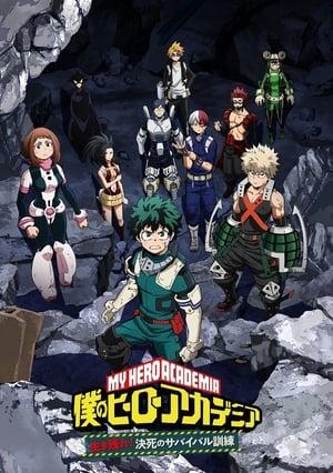 Boku no Hero Academia: Ikinokore! Kesshi no Survival Kunren 1