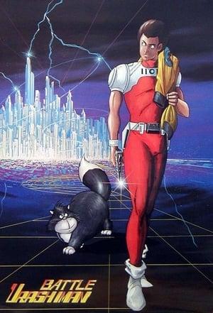 未来警察ウラシマン