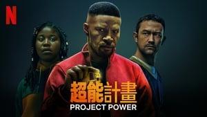 Project Power - A por ereje háttérkép