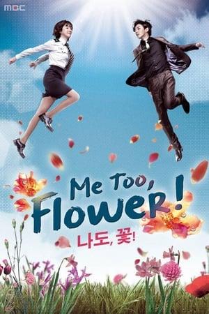 나도, 꽃