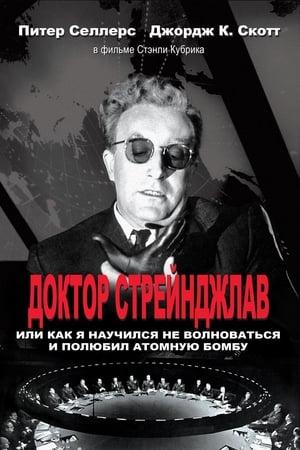Dr. Strangelove, avagy rájöttem, hogy nem kell félni a bombától, meg is lehet szeretni poszter