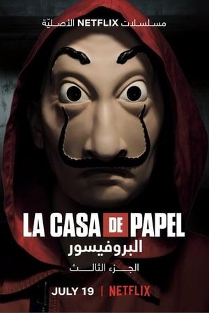 A nagy pénzrablás poszter