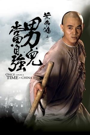 Kínai történet 2.