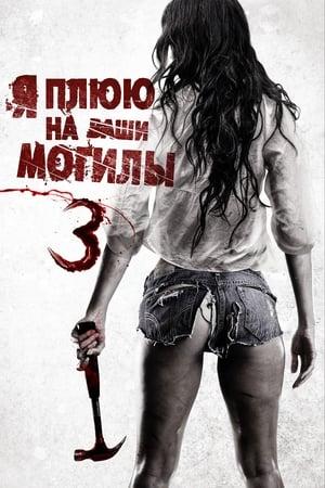Köpök a sírodra 3: Enyém a bosszú poszter