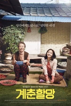 Gye-chun nagymama
