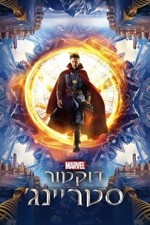 Doctor Strange poszter