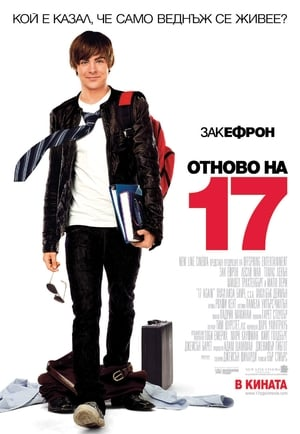 17 Again poszter