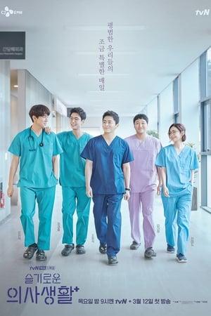Zenészek a kórházban poszter